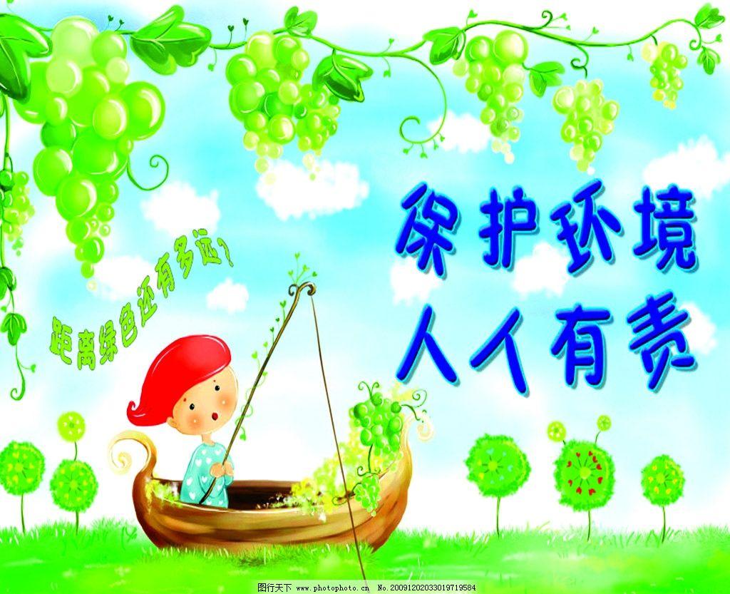 环境展板 环境 草地 树木 葡萄 卡通人物 小船 背景 psd分层素材 源