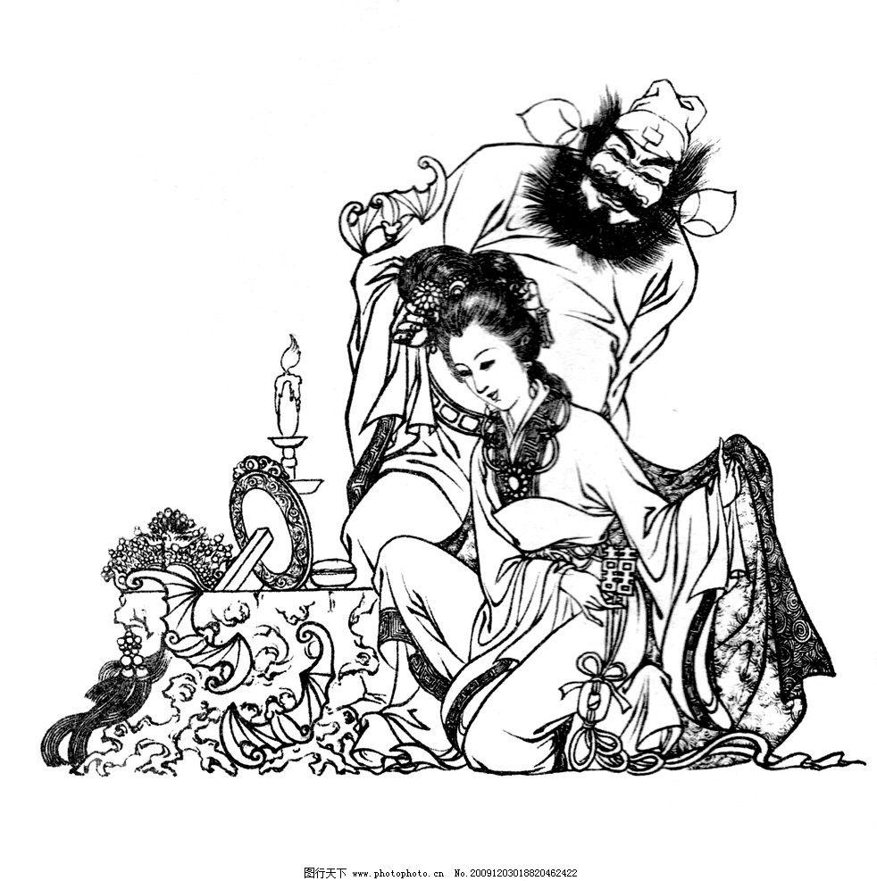 钟馗嫁妹 白描 图案 绘画 古典 传统纹样 人物 神话传说 仕女 传统