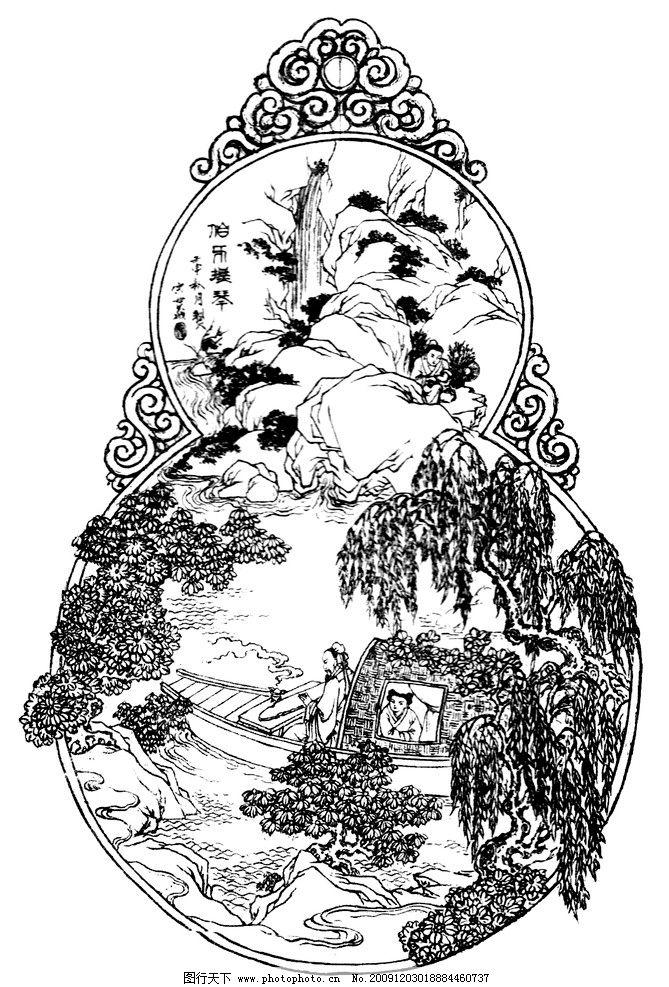 伯牙抚琴 白描 图案 绘画 古典 传统纹样 人物 神话传说 白描人物