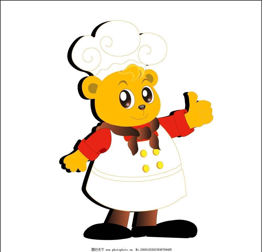 小熊厨师 ai矢量 卡通小熊 厨师 其他人物 矢量人物 矢量 ai
