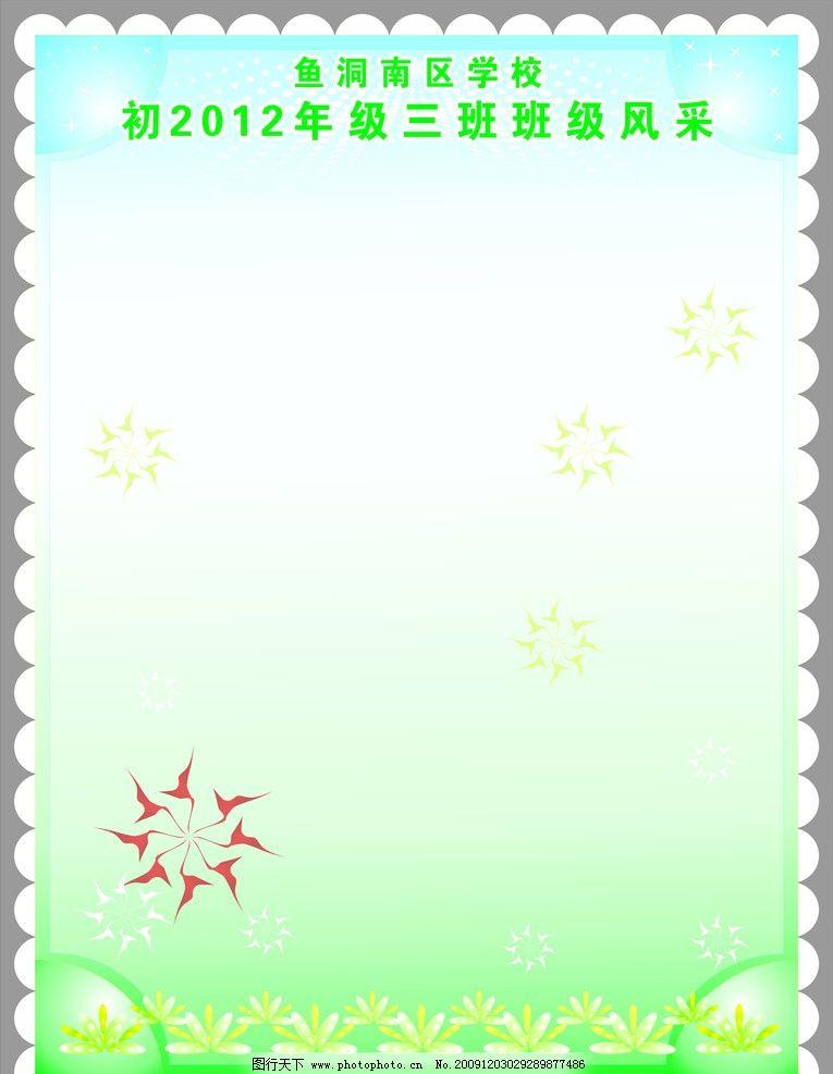 角花式样 旋转的红领巾 渐变清雅的背景 橱窗 展板 心香 书香 花香 邮图片