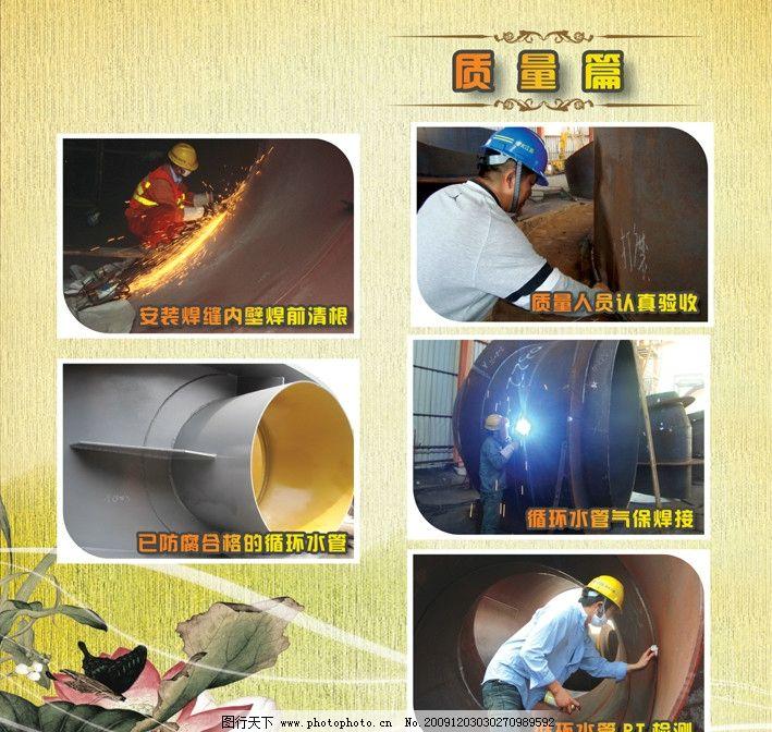 工程质量展板图片
