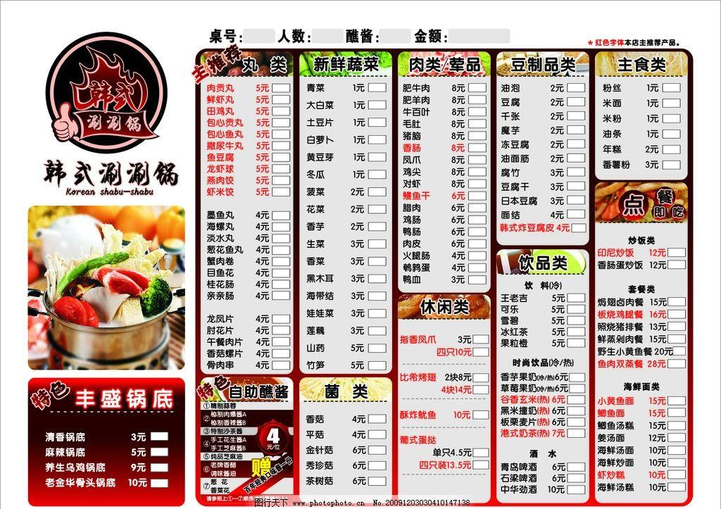 火锅菜单 菜单 火锅 菜单菜谱 广告设计 矢量 cdr