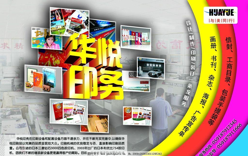 印刷厂设计宣传图片