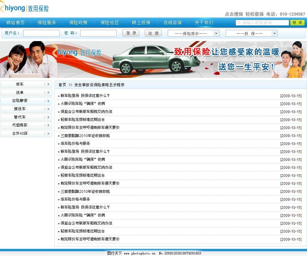 车险网站子页面设计图片_网页界面模板_ui界面设计_图