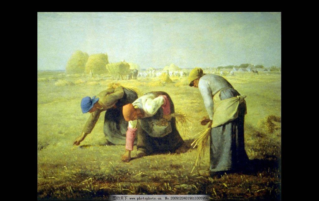 油画 名画 世界名画 人物画 绘画 艺术图片