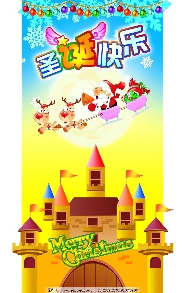圣诞背景图 圣诞老人 月亮 雪花 圣诞快乐文字 城堡 英文 彩球 圣诞节