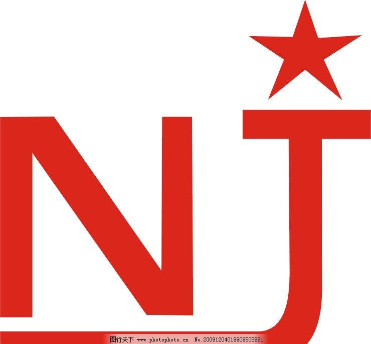 南杰铝材标徽 南杰 铝材 标徽 logo 企业logo标志 标识标志图标 矢量
