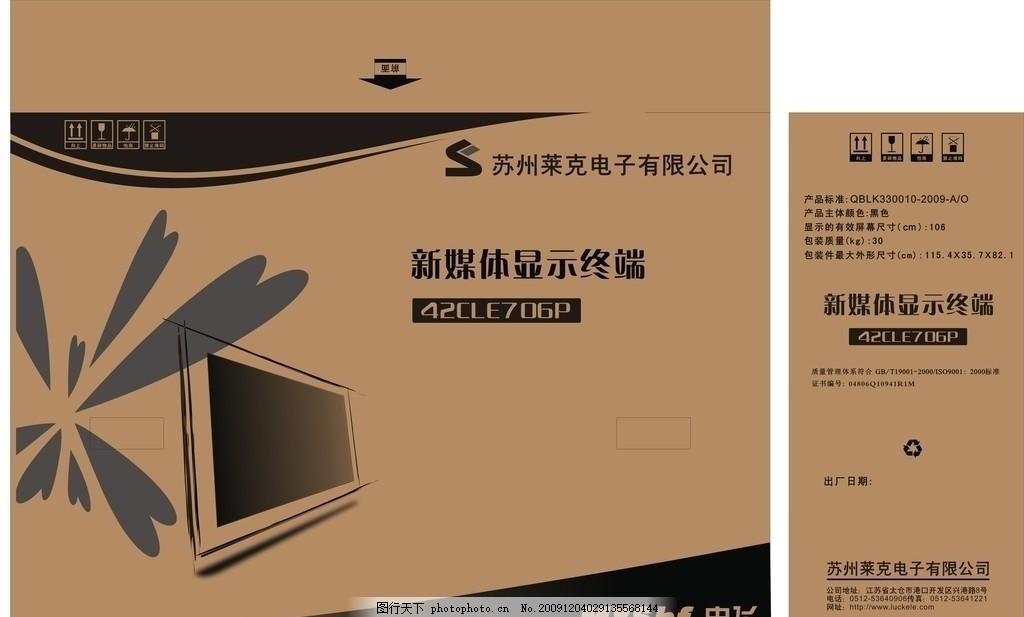 电视电脑一体机包装 电视机 彩电 彩包 水印 纸箱 画稿 电子