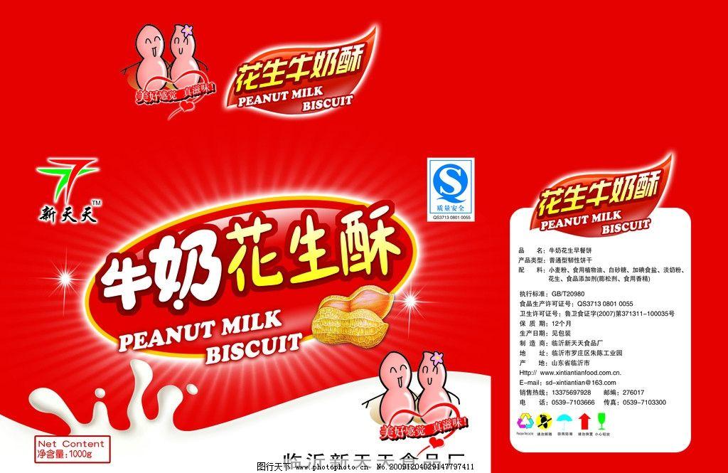 牛奶花生酥 牛奶 花生饼干 酥 包装设计 广告设计模板 源文件 300dpi