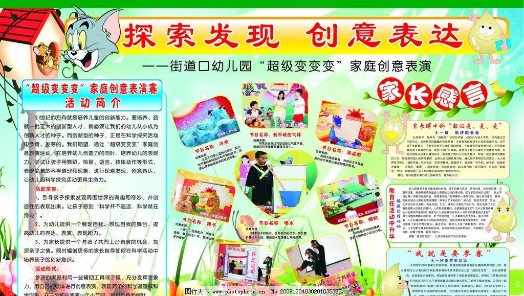 探索发现 创意表达 儿童 幼儿园 宣传栏 展板 幼儿园宣传展板