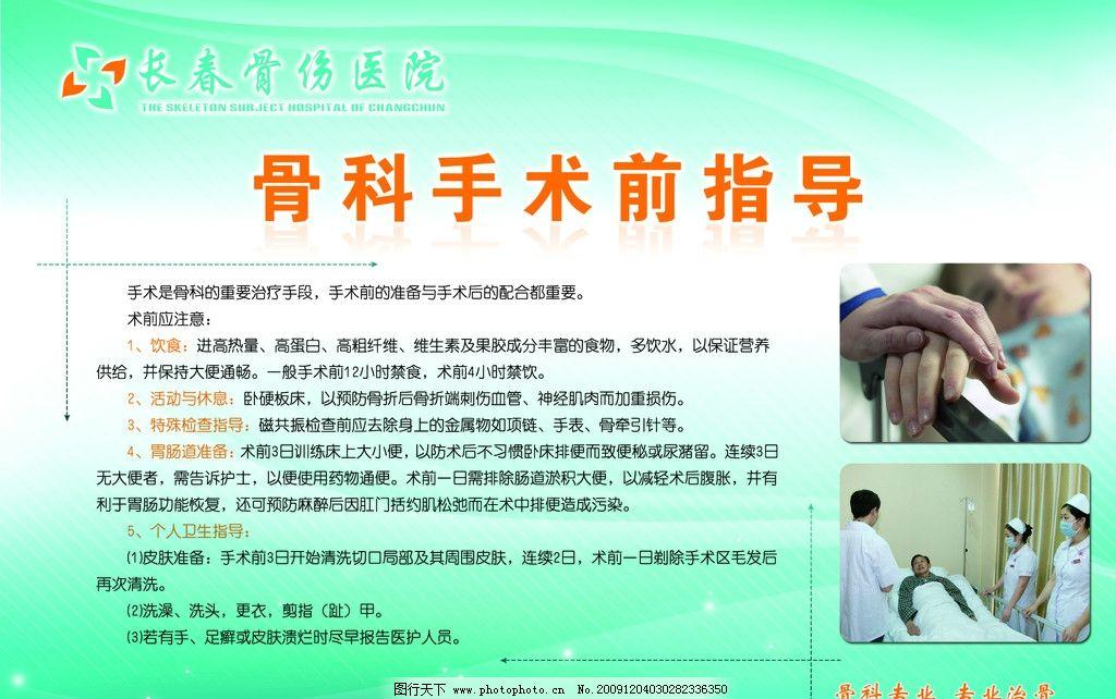 骨科手术前指导 医生 护士 病人 长春骨伤医院 医院展板 楼内宣传展示
