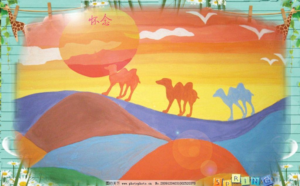 手绘水彩 手绘 色彩 水彩 怀念 夕阳 骆驼 云彩 设计图 其他 广告设计