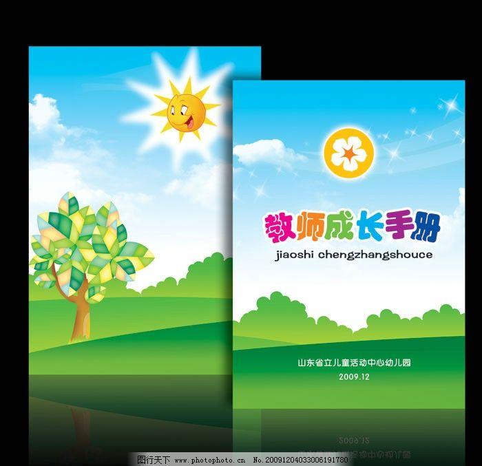 教师成长手册封面      成长手册 教师 老师 幼儿园 天空 绿地 太阳