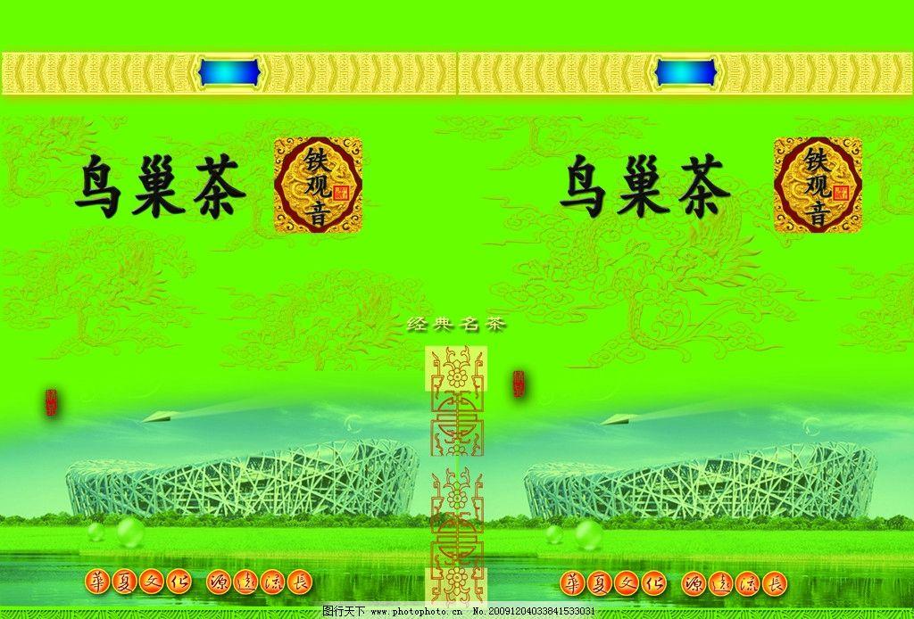 鸟巢茶 广告设计 包装 金卡 会员卡 卡片 花博会 其他 源文件