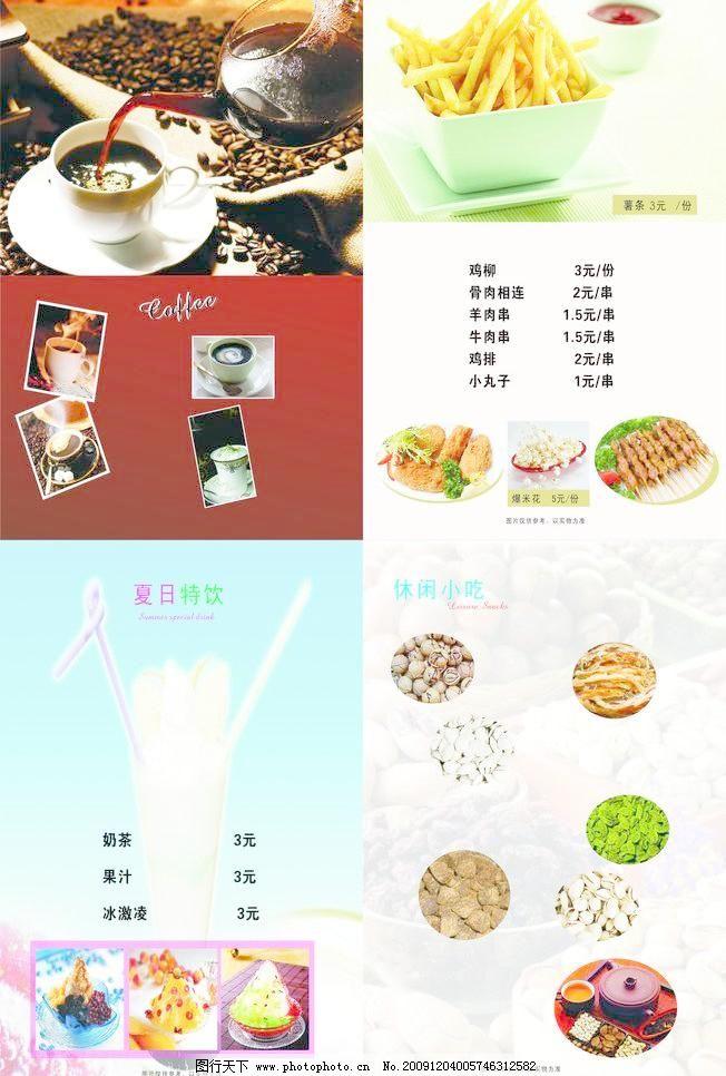 菜单菜谱 干果 广告设计 咖啡 咖啡价目表 饮料 炸串 清源咖啡店矢量
