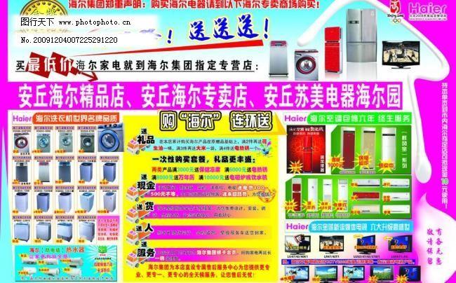 海尔家电彩页 冰箱 底图 电视机 分层素材 海尔标志 空调 宣传彩页