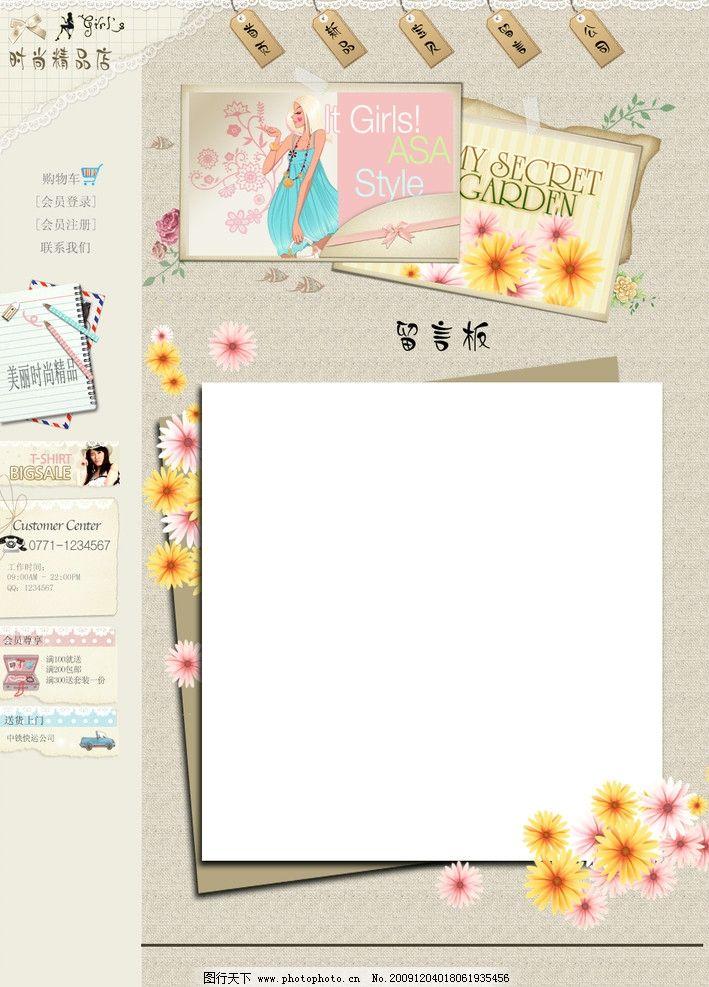 网页模版 淘宝 精品 淡色系 网上开店 留言板 时尚 中文模版 网页模板图片