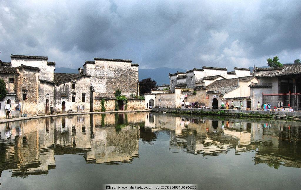 宏村 尼康 d60 国内旅游 徽州建筑 楼房 月沼 倒影 风景类 自然风景