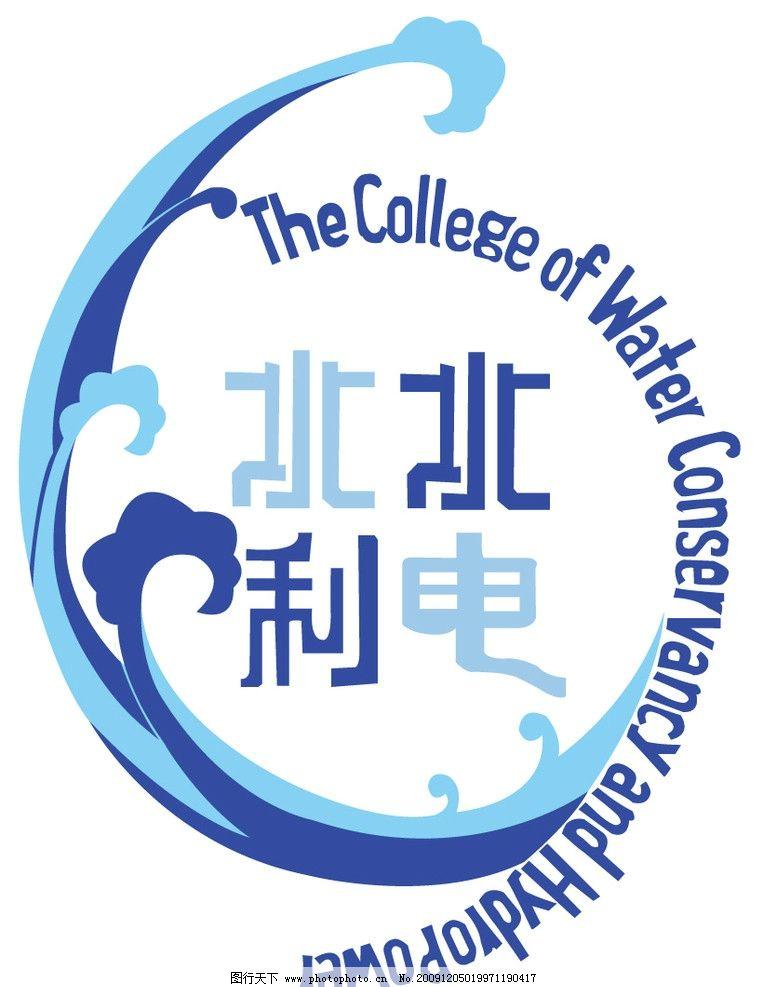 水利水电logo 院徽 标志 徽章 学院 矢量图 蓝色 浪花 标识标志图标图片
