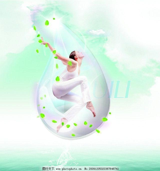 楼道架 美女 升华 蓝天 白云 水滴 瑜伽 唯美 矢量设计图 花纹花边