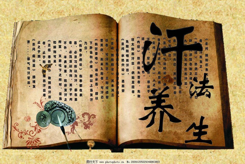 古书 养生 文房四宝 砚台 古代花纹 画册设计 广告设计 矢量