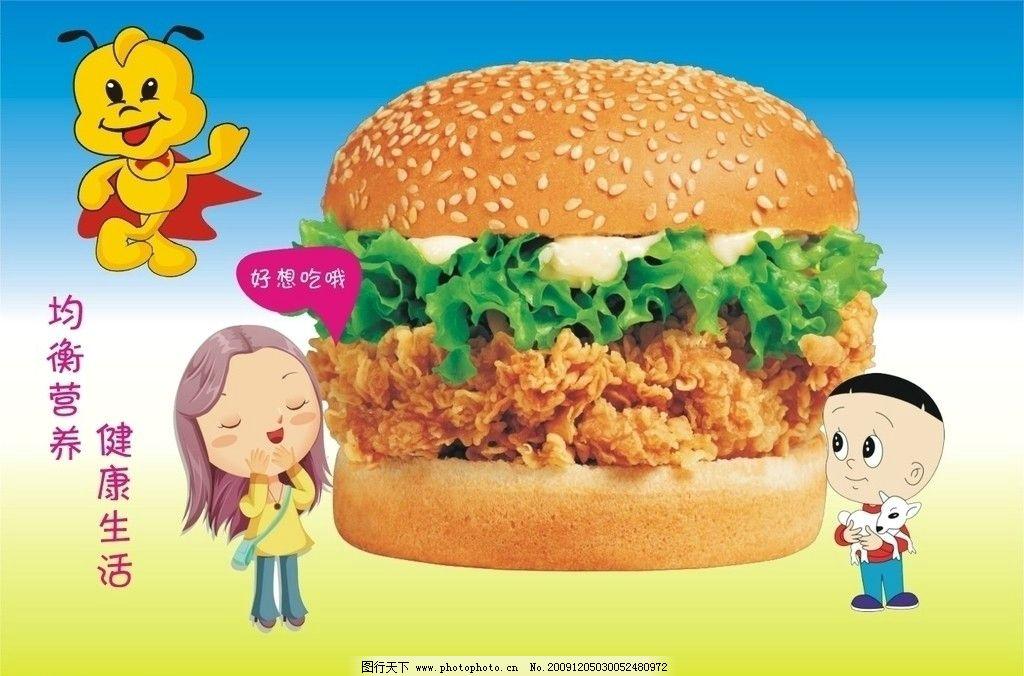 美味汉堡   创意海报
