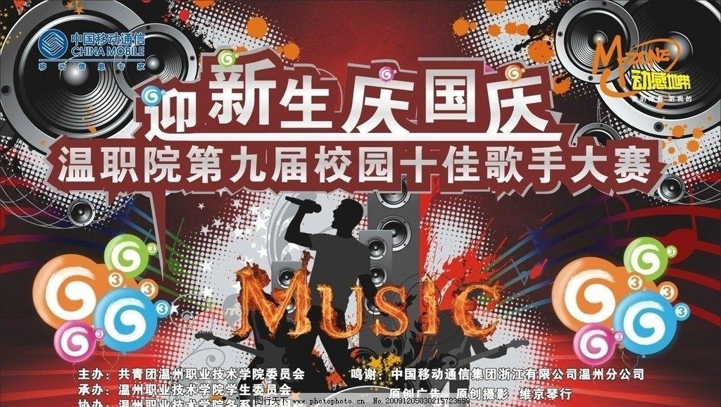 舞台背景 舞台 喷绘 十佳歌手 音乐 music g3 喇叭 展板模板 广告设计