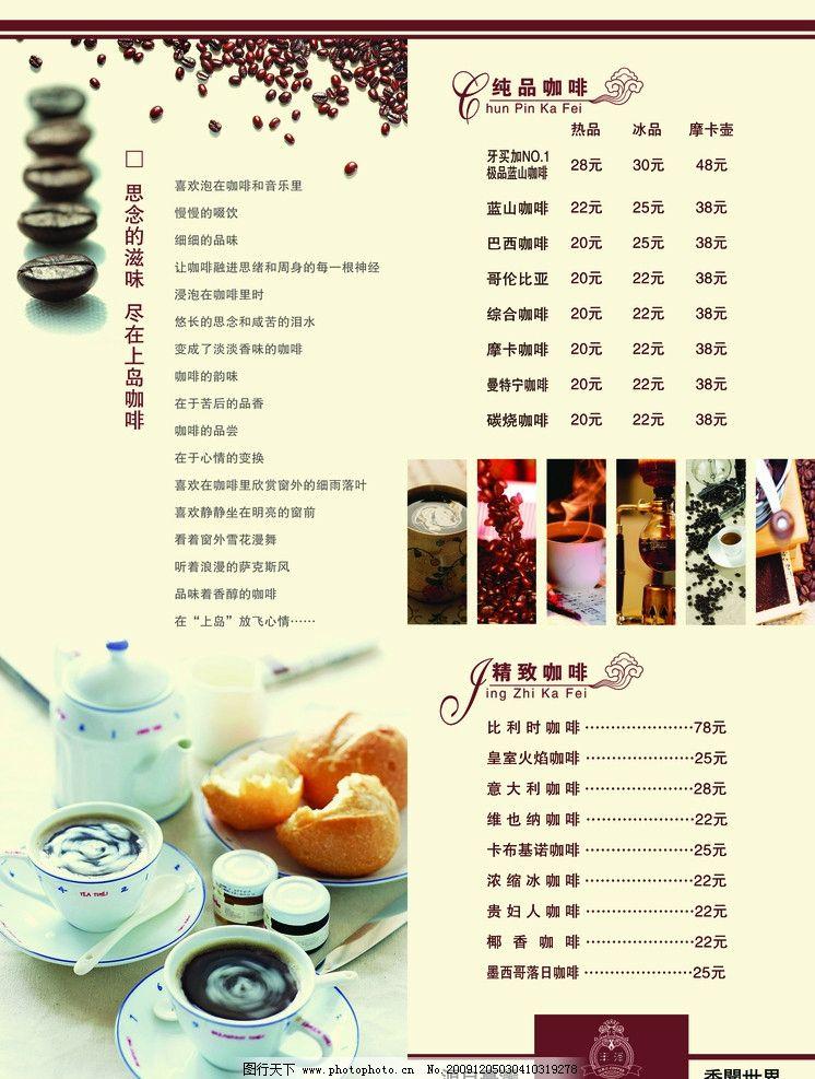 咖啡厅菜单3 菜单菜谱 广告设计模板 源文件 300dpi psd