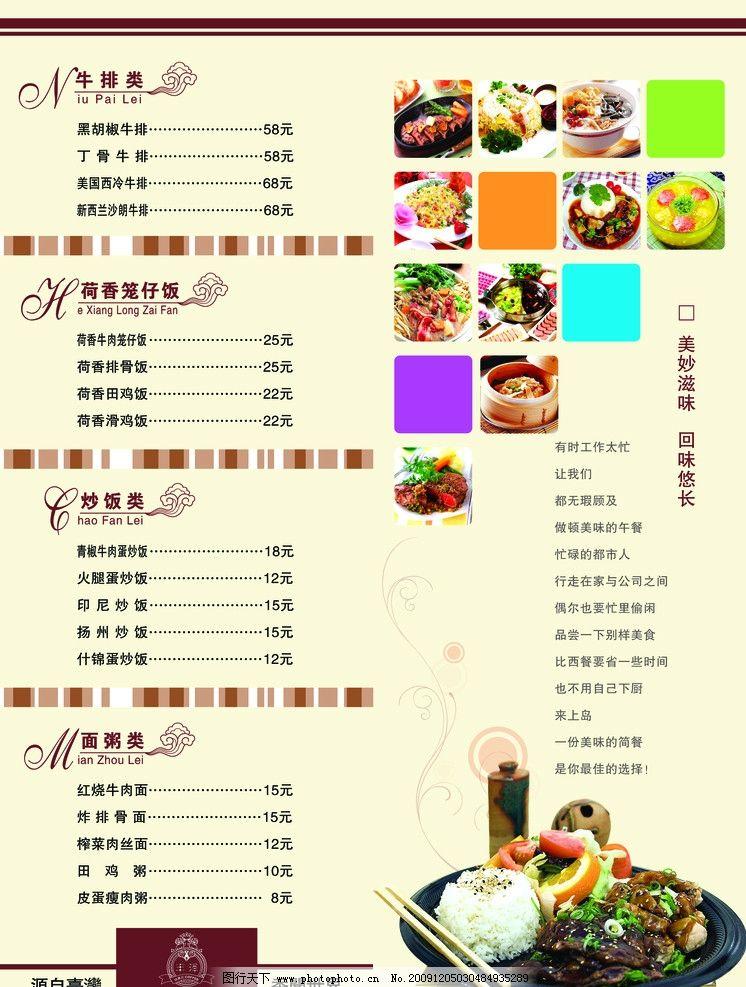 菜单2 咖啡厅菜单系列2 菜单菜谱 广告设计模板 源文件 300dpi psd