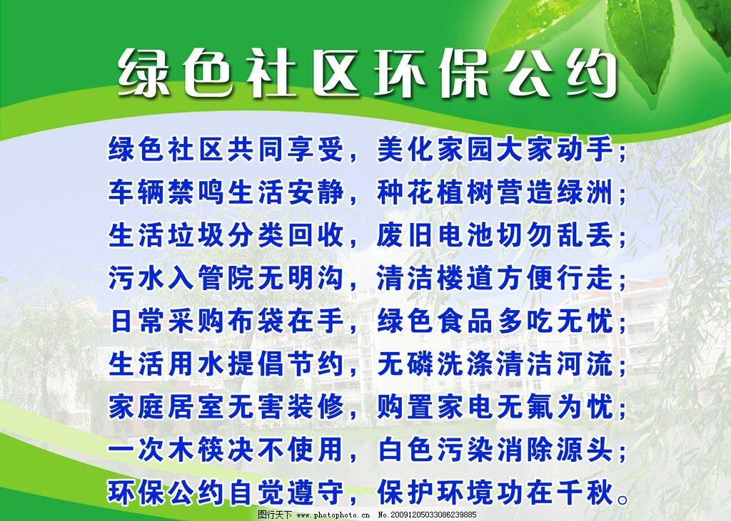 环保 保护 环境 环境保护 绿色环境 社区 社区环境保护 展板 城市