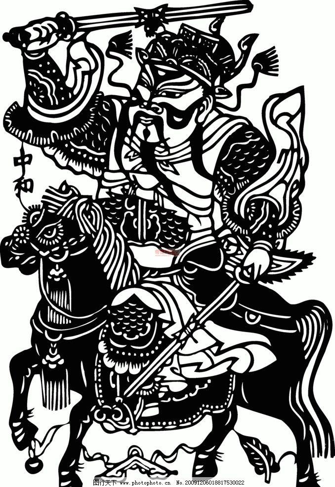 年画 门神 马 剪纸 传统文化 文化艺术 设计 bmp