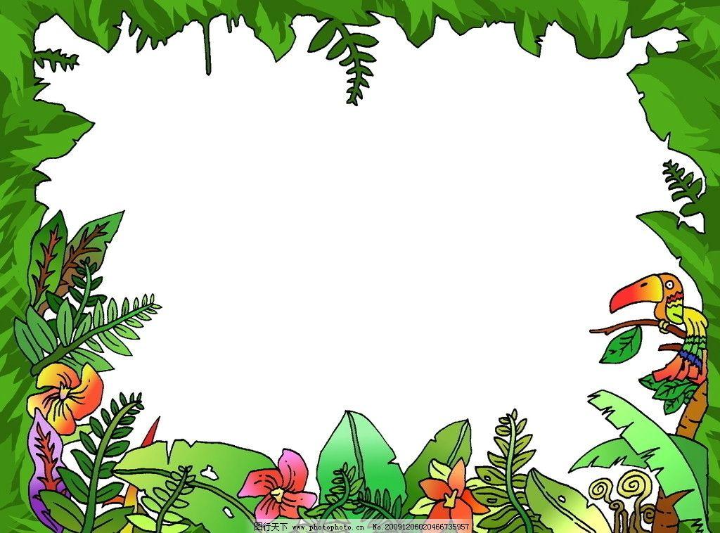 花边边框 相框 底纹 动物 卡通 贺卡 边框相框 底纹边框