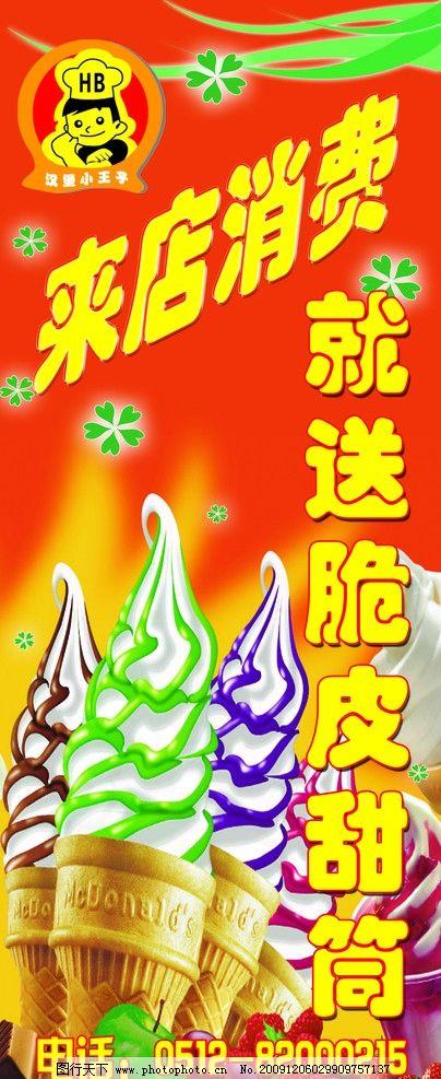 汉堡易拉宝 易拉宝 汉堡 冰淇淋 源文件 名片设计 广告设计模板 72dpi
