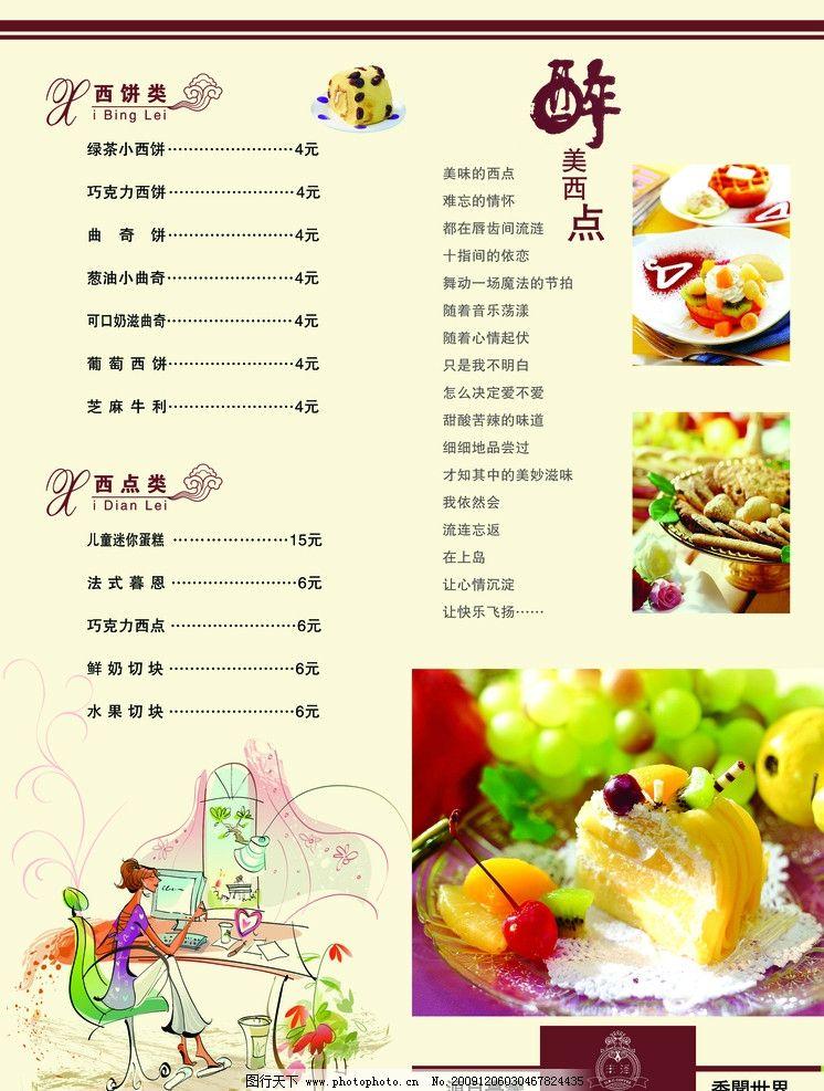 咖啡厅菜单10 水果 蛋糕 书法 美术字 背景设计 广告设计模板