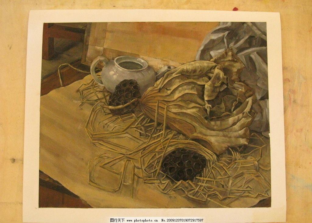 静物色彩 色彩 水粉 稻草 荷叶 衬布 牛皮纸 莲蓬 茶壶 绘画书法 文