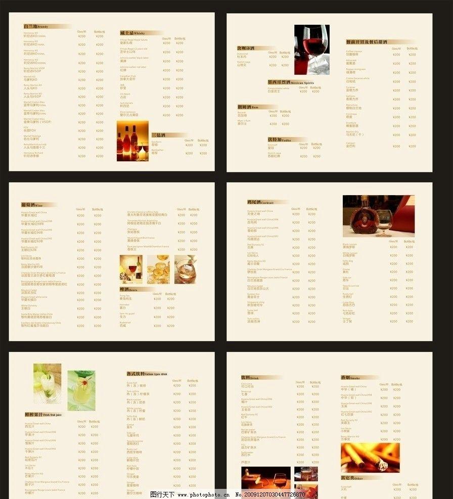 西餐菜谱 酒店 菜谱 西餐 酒店画册 酒水 五星级 菜单菜谱 广告设计