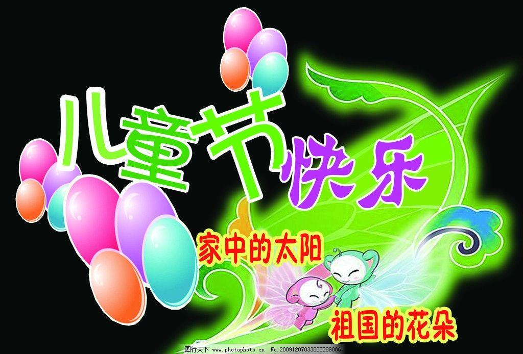 儿童节快乐 绿色卡通造型 卡通小动物 五颜六色气球 童趣字体 节日漏