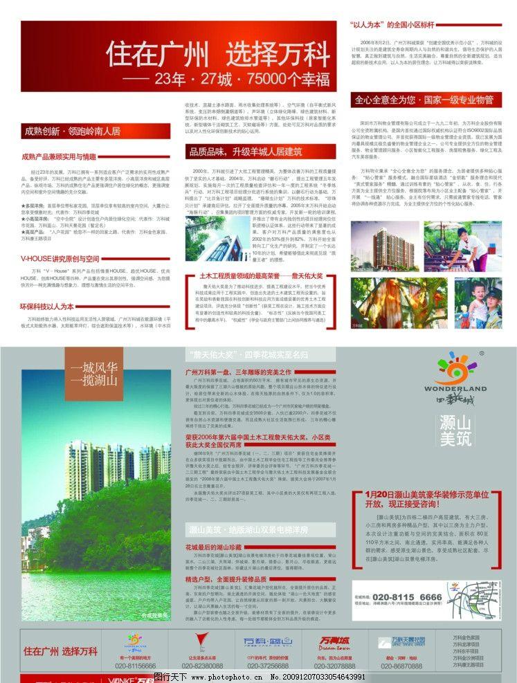 报刊      排版 房地产 报纸 版面 设计 模板 样式 psd分层素材 源