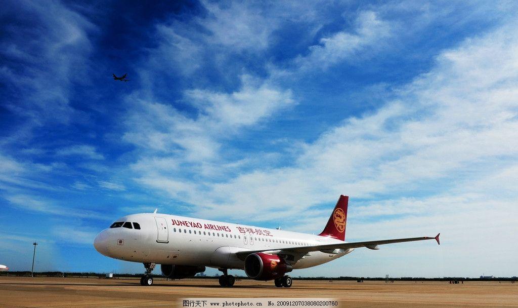 吉祥航空 飞机 客机 大飞机 机场 飞机场 起飞 蓝天 白云 飞行器 交通
