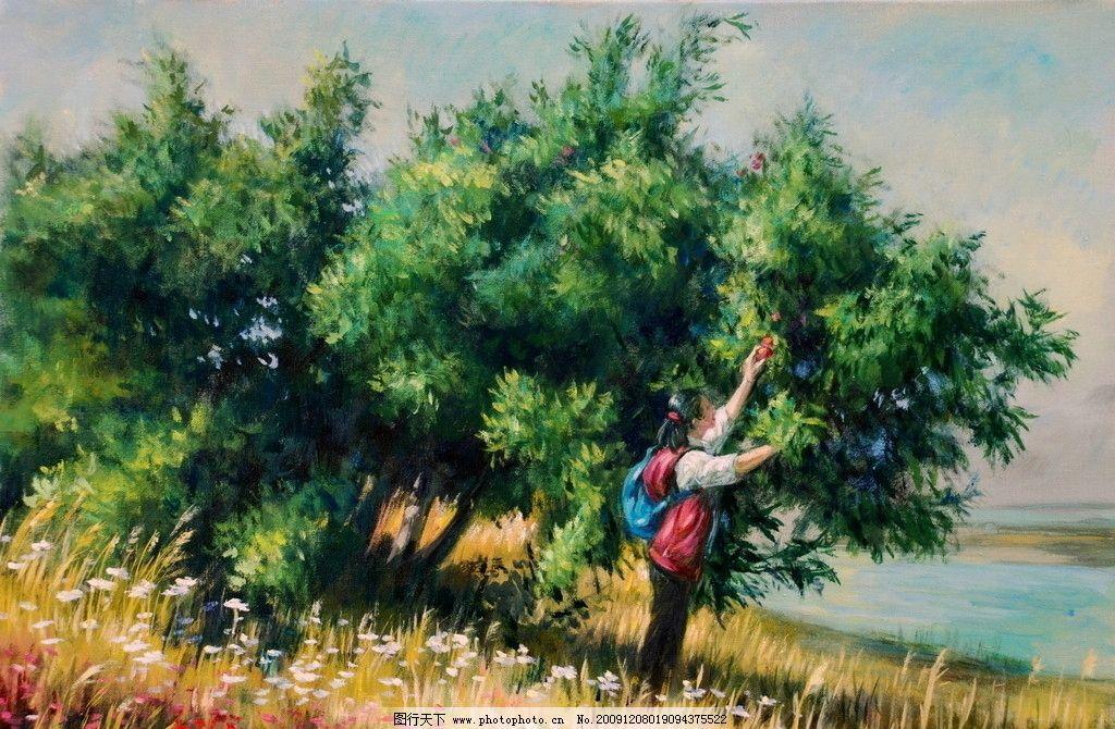 风景油画 风景 油画 果子 田野 女孩 树 绘画书法 文化艺术 设计 300