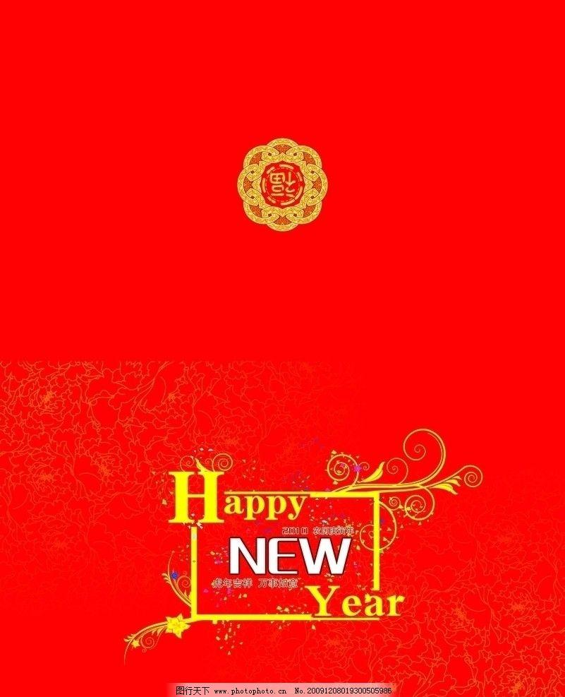 賀卡 春節 祝福 虎年 國內賀卡設計 賀卡封面 傳統設計 卡片