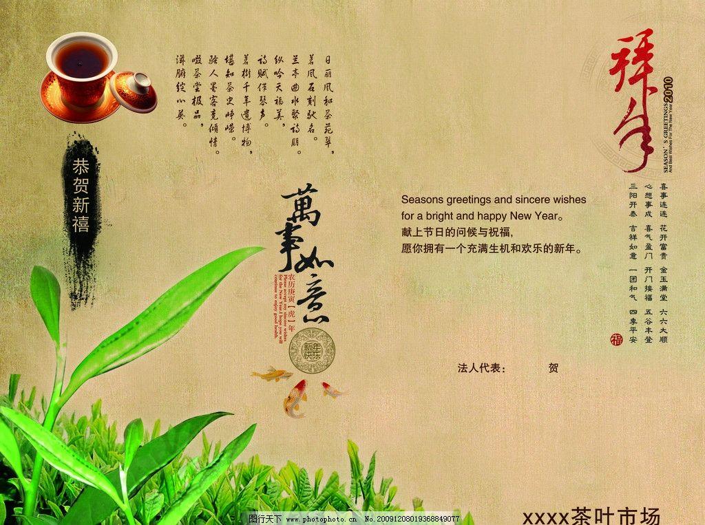 茶叶 茶艺 新年贺卡 2010 春节 水墨 中国风 祝贺 古典 传统 节日素材 PSD分层素材