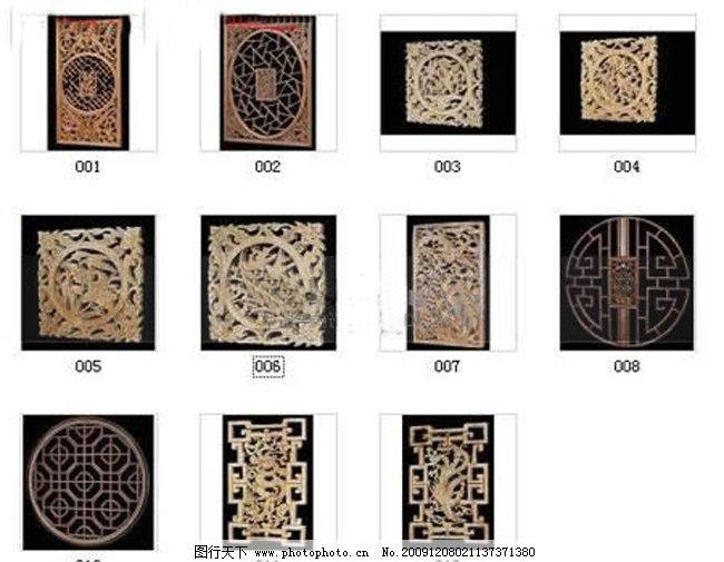 中式木雕花格3d模型图片
