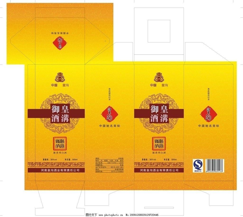 酒盒 包装盒 包装设计 广告设计 矢量 cdr