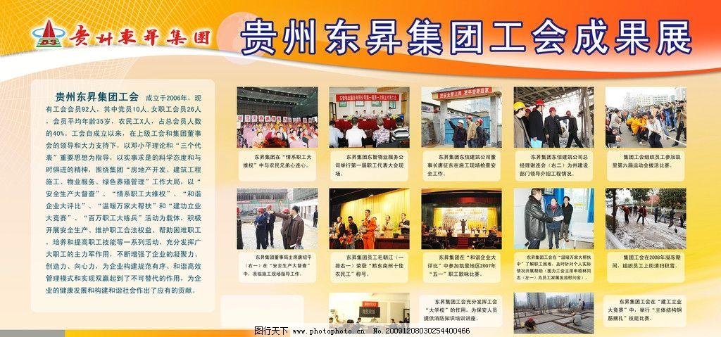 工会成果展 东升 房产 工会 展板 展板模板 广告设计模板 源文件 85图片