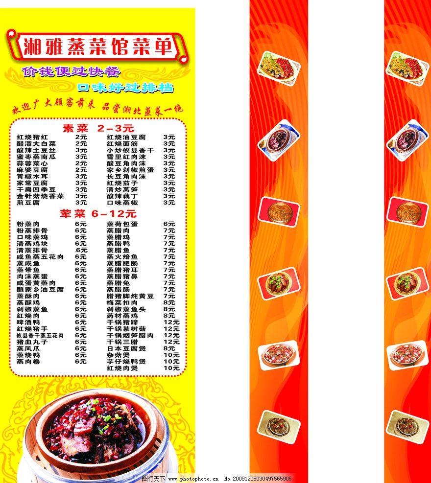 蒸菜广告 菜普 菜单 快餐 餐厅贴画 菜单菜谱 广告设计 矢量 cdr