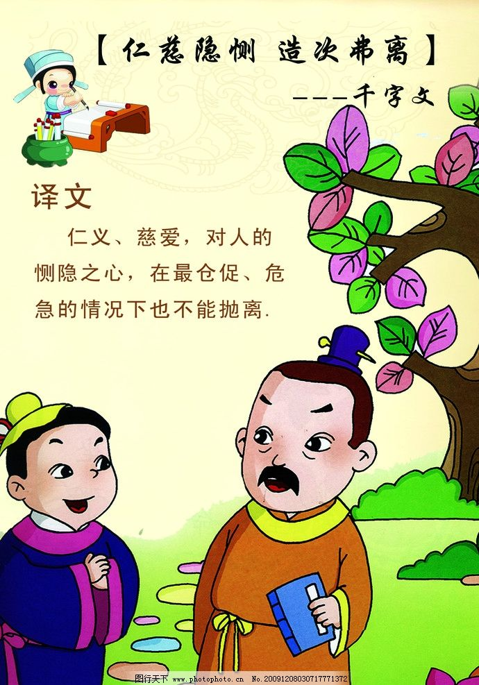 千字文 人物 卡通人 古代人物 故事 古诗 花 三字经 风景画