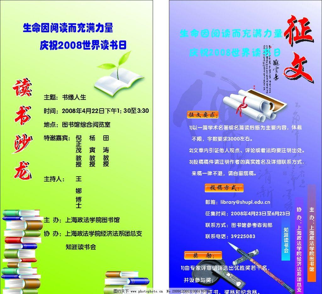 读书节 读书 节日 读书沙龙 征文 书 海报 其他设计 广告设计 矢量