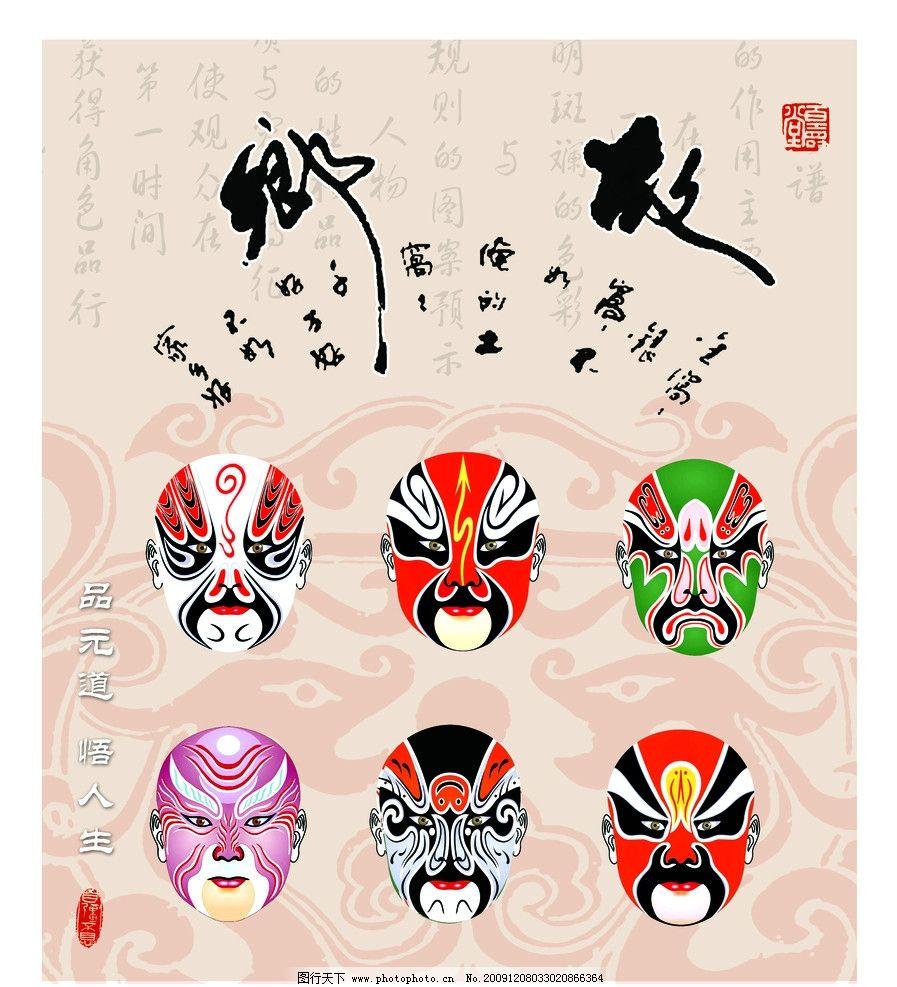 脸谱与书法 古风底纹 面谱艺术 书法艺术 故乡 篆刻艺术 中国风